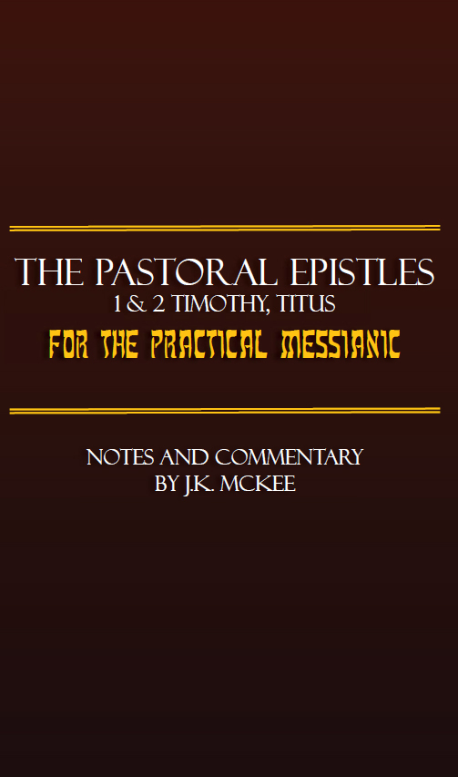 https://outreachisrael.net/bookstore/wp-content/uploads/2018/08/B129P_The_Pastoral_Epistles_for_the_Practical_Messianic.jpg