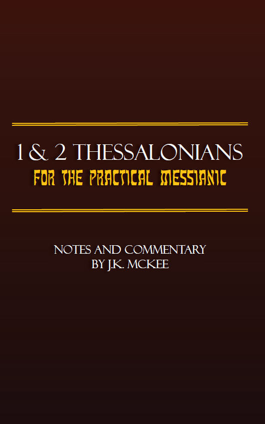 https://outreachisrael.net/bookstore/wp-content/uploads/2018/08/B131P_1_2_Thessalonians_for_the_Practical_Messianic.jpg