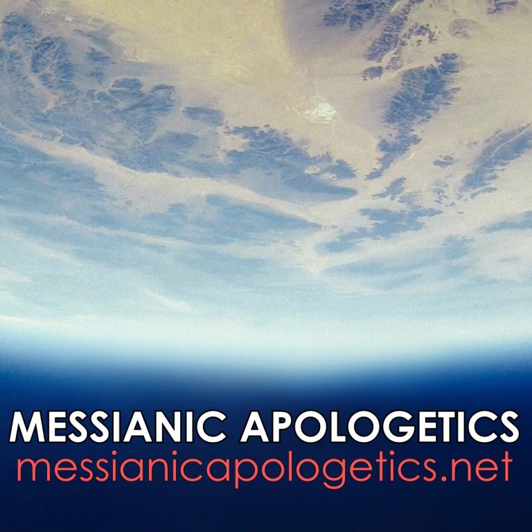 Hot and Avoided Theological Issues – Part 7 – Messianic Insider